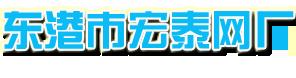 东港亚博体育官网下载苹果网厂